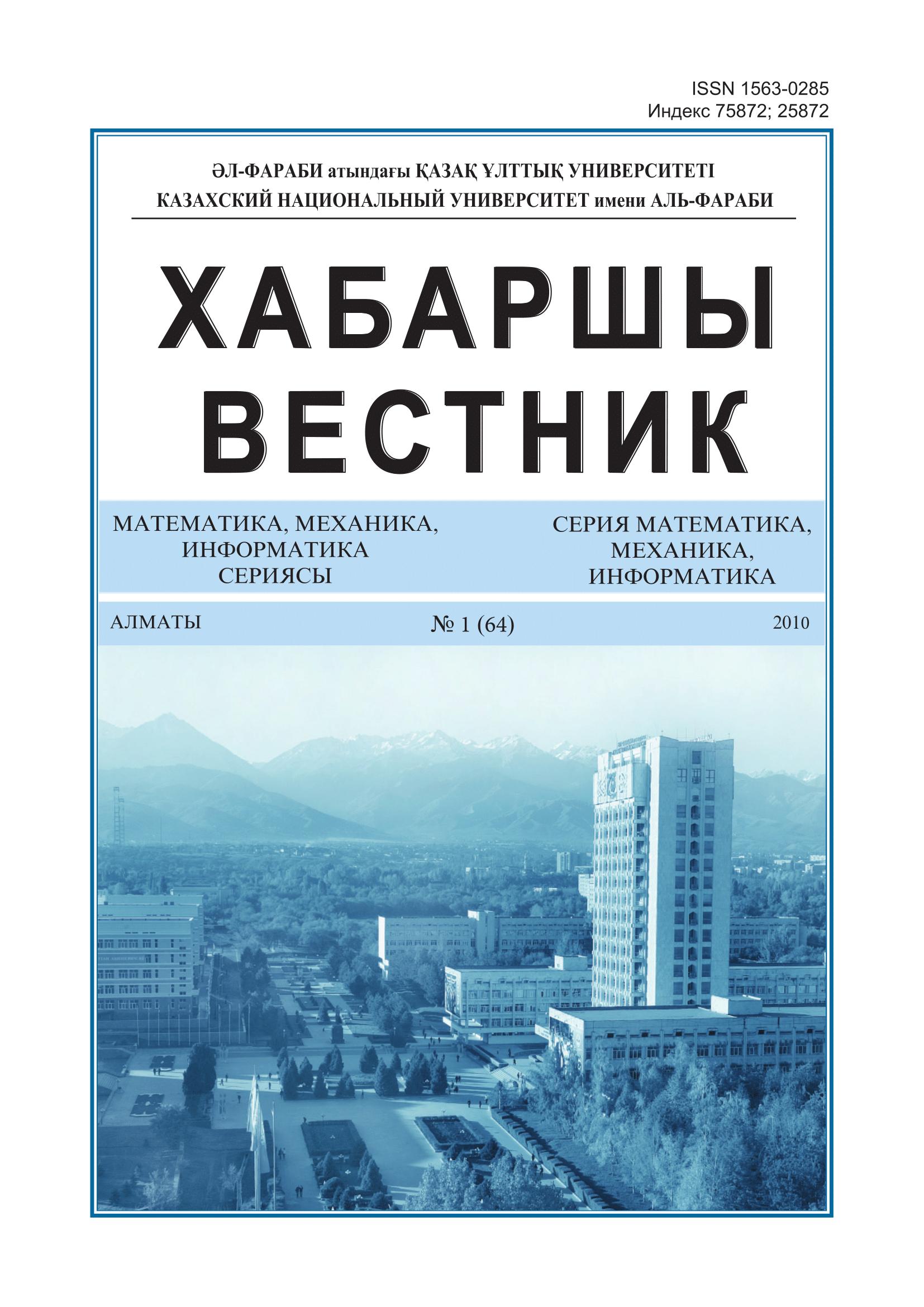 Показать Том 64 № 1 (2010): Вестник КазНУ. Серия математика, механика, информатика