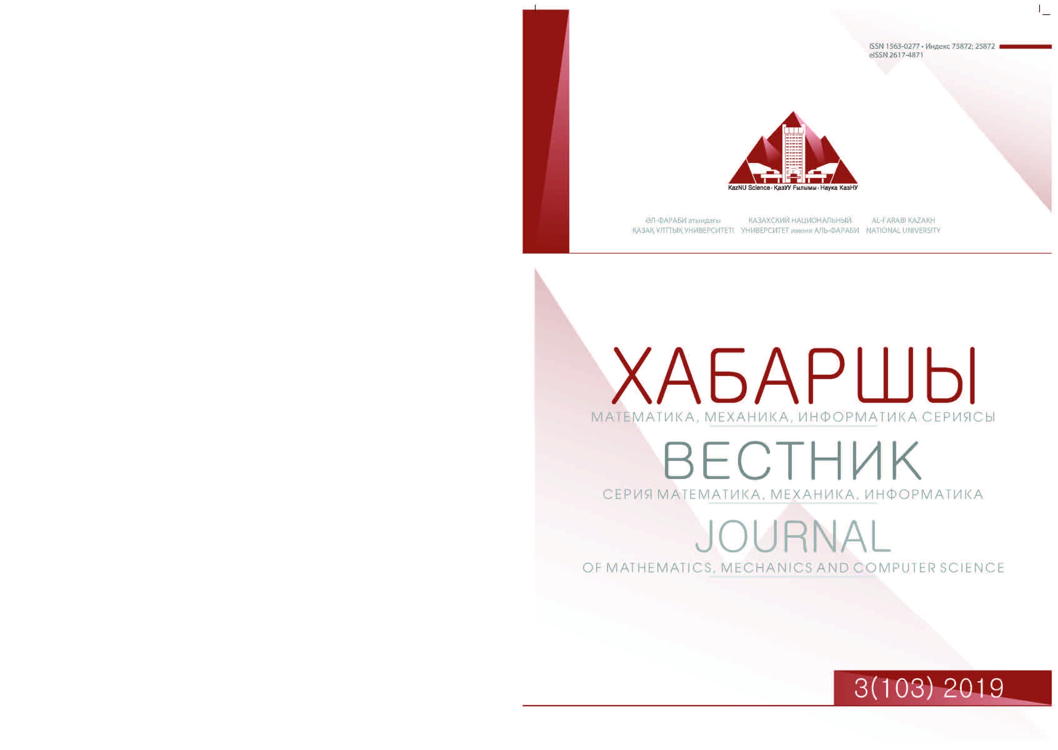 Показать Том 103 № 3 (2019): Вестник КазНУ. Серия математика, механика, информатика