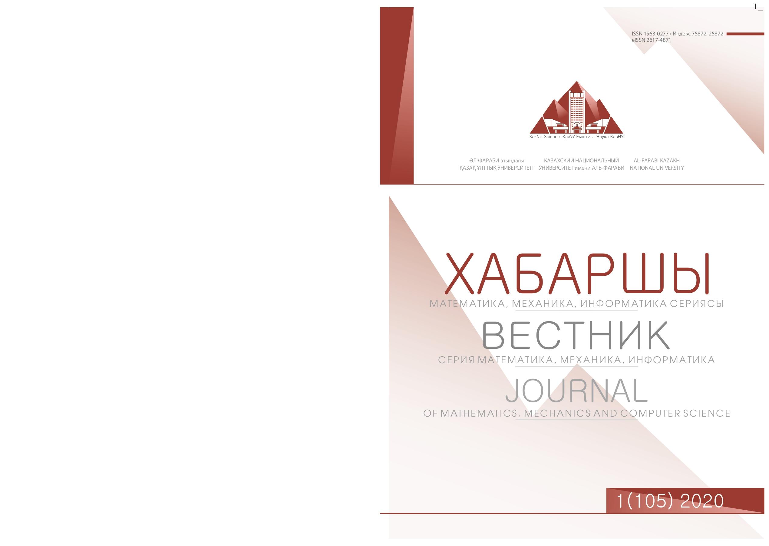 Показать Том 105 № 1 (2020): Вестник КазНУ. Серия математика, механика, информатика